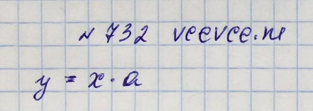 Решение задачи 732 из учебника по математике Виленкин 5 класс