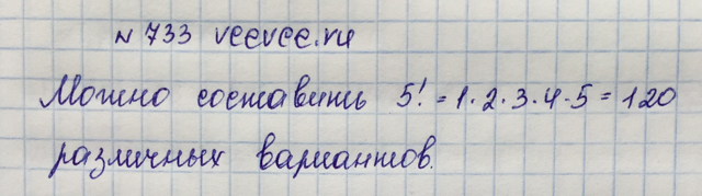 Решение задачи 733 из учебника по математике Виленкин 5 класс