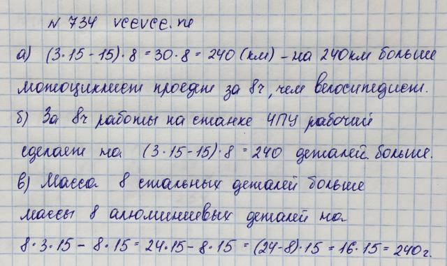 Решение задачи 734 из учебника по математике Виленкин 5 класс