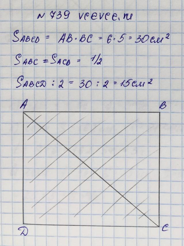 Решение задачи 739 из учебника по математике Виленкин 5 класс