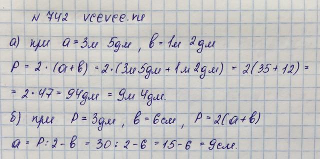 Решение задачи 742 из учебника по математике Виленкин 5 класс