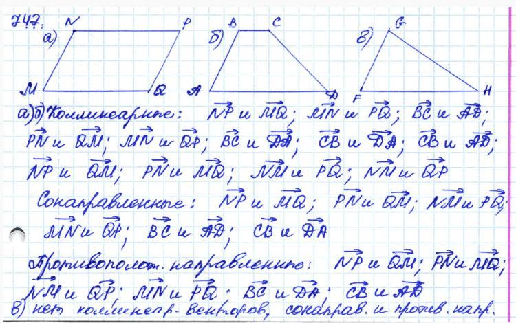 Решение задачи 747 из учебника по геометрии Атанасян 7-9 класс