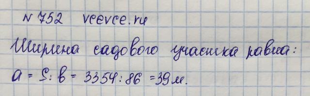 Решение задачи 752 из учебника по математике Виленкин 5 класс
