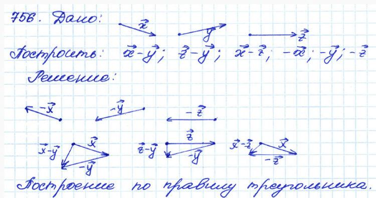 Решение задачи 756из учебника по геометрии Атанасян 7-9 класс