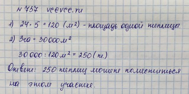 Решение задачи 757 из учебника по математике Виленкин 5 класс