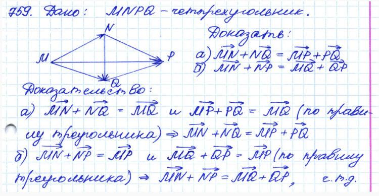 Решение задачи 759 из учебника по геометрии Атанасян 7-9 класс