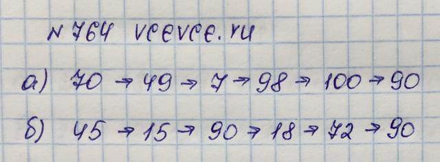 Решение задачи 764 из учебника по математике Виленкин 5 класс