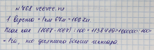 Решение задачи 768 из учебника по математике Виленкин 5 класс