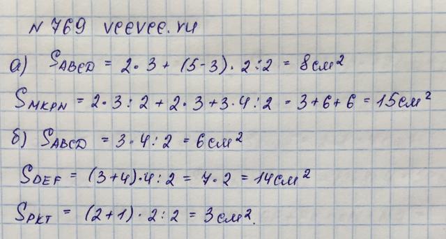 Решение задачи 769 из учебника по математике Виленкин 5 класс