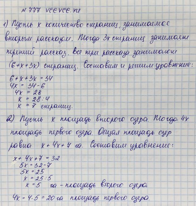 Решение задачи 777 из учебника по математике Виленкин 5 класс