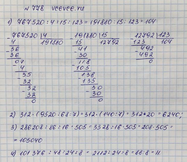 Решение задачи 778 из учебника по математике Виленкин 5 класс