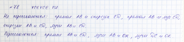Решение задачи 78 из учебника по математике Виленкин 5 класс