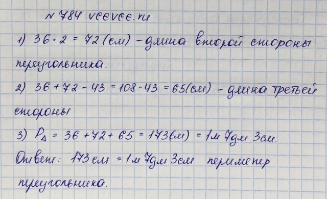 Решение задачи 784 из учебника по математике Виленкин 5 класс