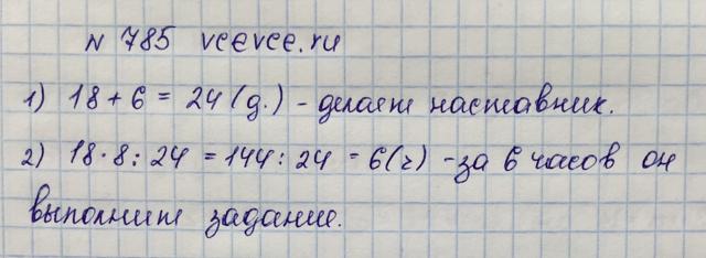Решение задачи 785 из учебника по математике Виленкин 5 класс