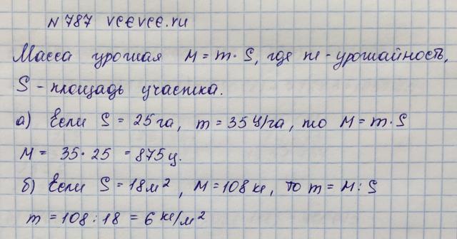 Решение задачи 787 из учебника по математике Виленкин 5 класс