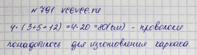 Решение задачи 791 из учебника по математике Виленкин 5 класс