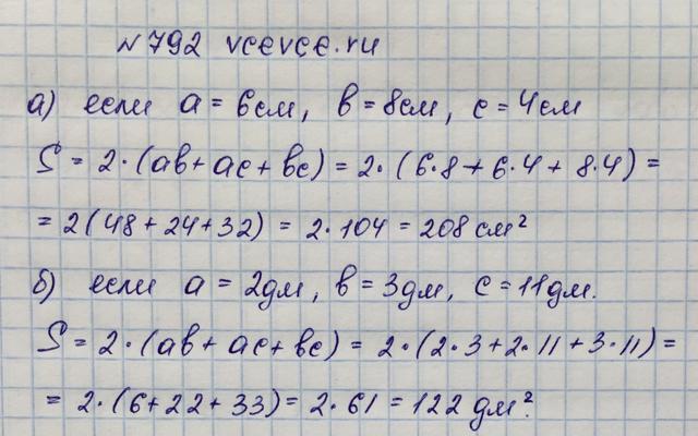 Решение задачи 792 из учебника по математике Виленкин 5 класс