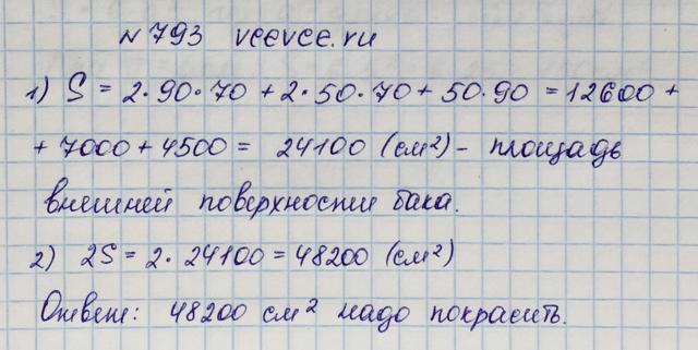Решение задачи 793 из учебника по математике Виленкин 5 класс