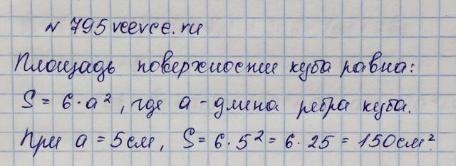 Решение задачи 795 из учебника по математике Виленкин 5 класс
