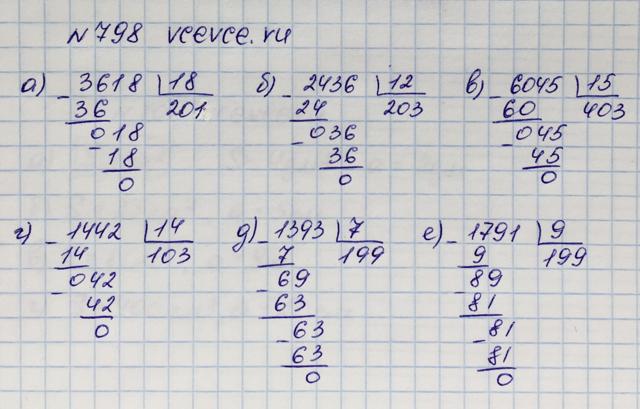 Решение задачи 798 из учебника по математике Виленкин 5 класс