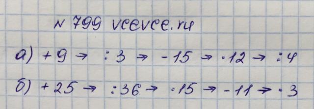 Решение задачи 799 из учебника по математике Виленкин 5 класс