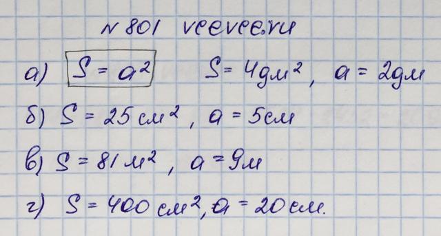 Решение задачи 801 из учебника по математике Виленкин 5 класс