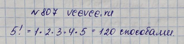 Решение задачи 807 из учебника по математике Виленкин 5 класс