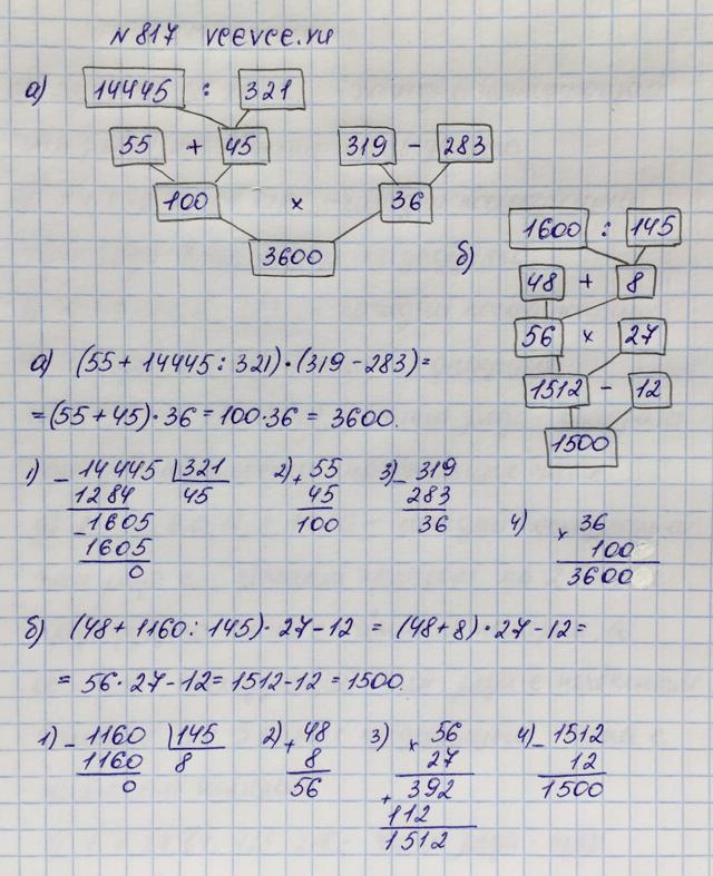 Решение задачи 817 из учебника по математике Виленкин 5 класс