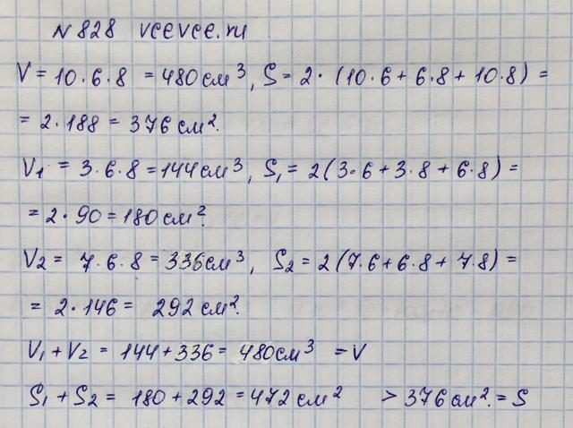 Решение задачи 828 из учебника по математике Виленкин 5 класс