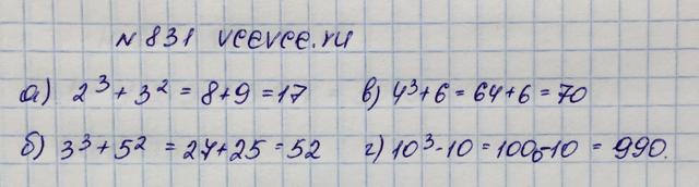 Решение задачи 831 из учебника по математике Виленкин 5 класс