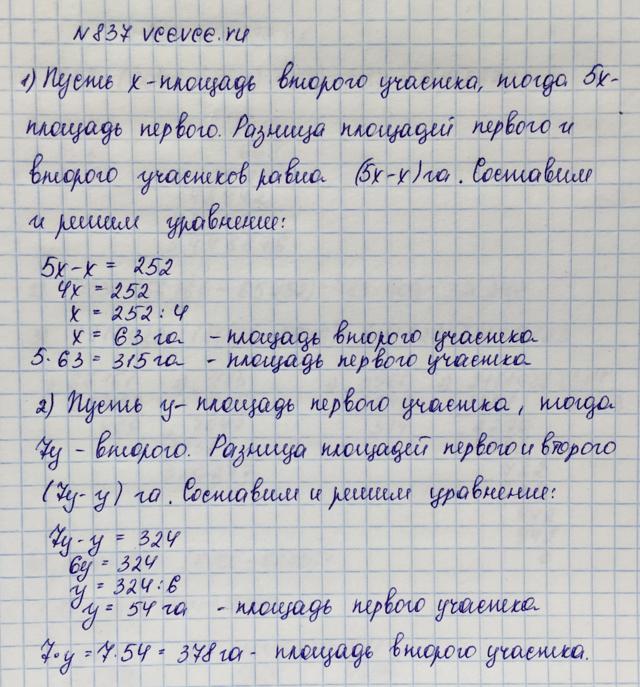 Решение задачи 837 из учебника по математике Виленкин 5 класс