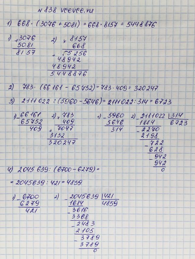 Решение задачи 838 из учебника по математике Виленкин 5 класс