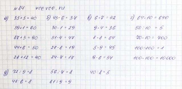 Решение задачи 84 из учебника по математике Виленкин 5 класс