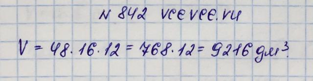 Решение задачи 842 из учебника по математике Виленкин 5 класс