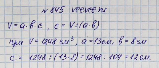 Решение задачи 845 из учебника по математике Виленкин 5 класс