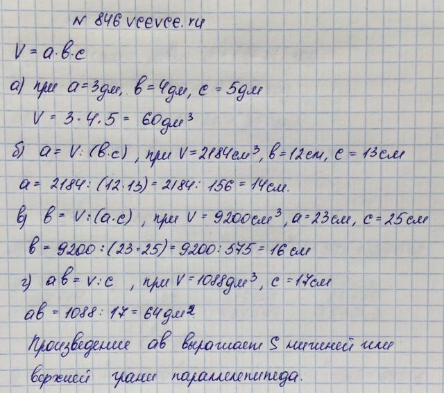 Решение задачи 846 из учебника по математике Виленкин 5 класс