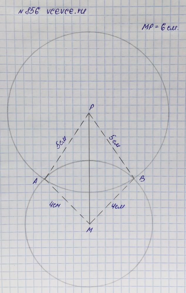 Решение задачи 856 из учебника по математике Виленкин 5 класс