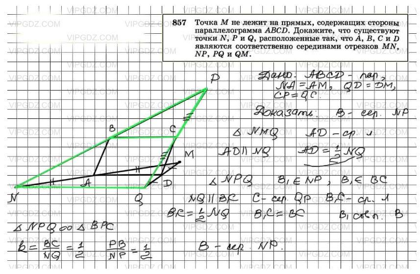 Решение задачи 857 из учебника по геометрии Атанасян 7-9 класс