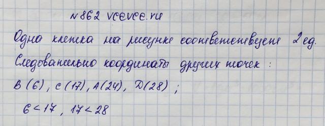 Решение задачи 862 из учебника по математике Виленкин 5 класс