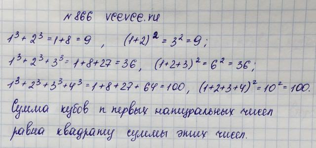 Решение задачи 866 из учебника по математике Виленкин 5 класс