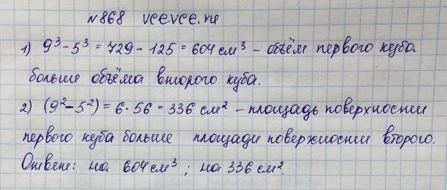 Решение задачи 868 из учебника по математике Виленкин 5 класс