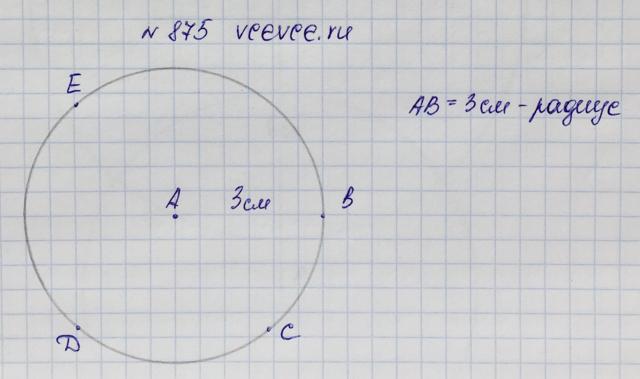 Решение задачи 875 из учебника по математике Виленкин 5 класс