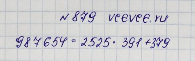 Решение задачи 879 из учебника по математике Виленкин 5 класс