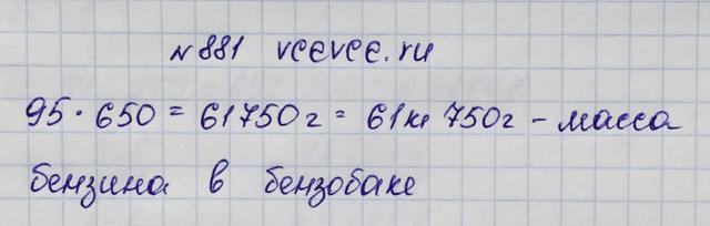 Решение задачи 881 из учебника по математике Виленкин 5 класс
