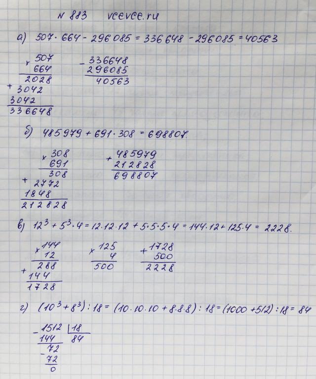 Решение задачи 883 из учебника по математике Виленкин 5 класс