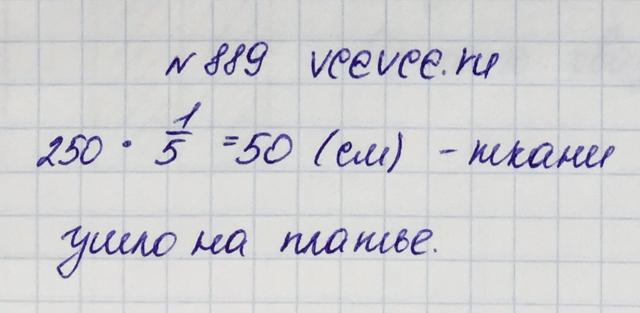 Решение задачи 889 из учебника по математике Виленкин 5 класс