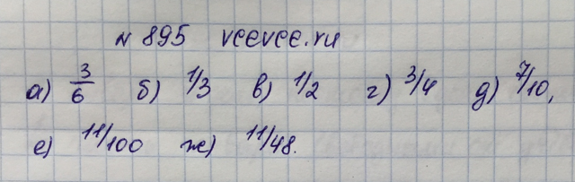 Решение задачи 895 из учебника по математике Виленкин 5 класс