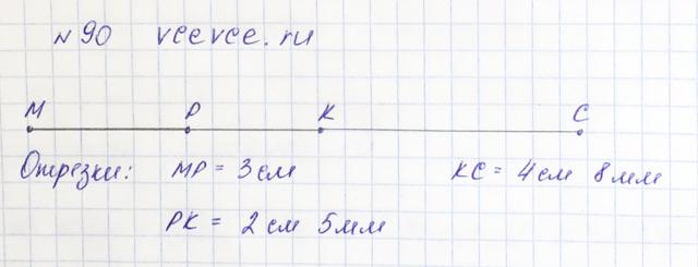 Решение задачи 90 из учебника по математике Виленкин 5 класс