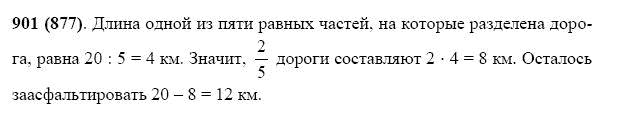 Решение задачи 901 из учебника по математике Виленкин 5 класс
