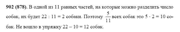 Решение задачи 902 из учебника по математике Виленкин 5 класс